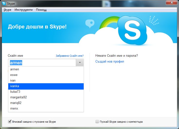 Skype Login Account Delete