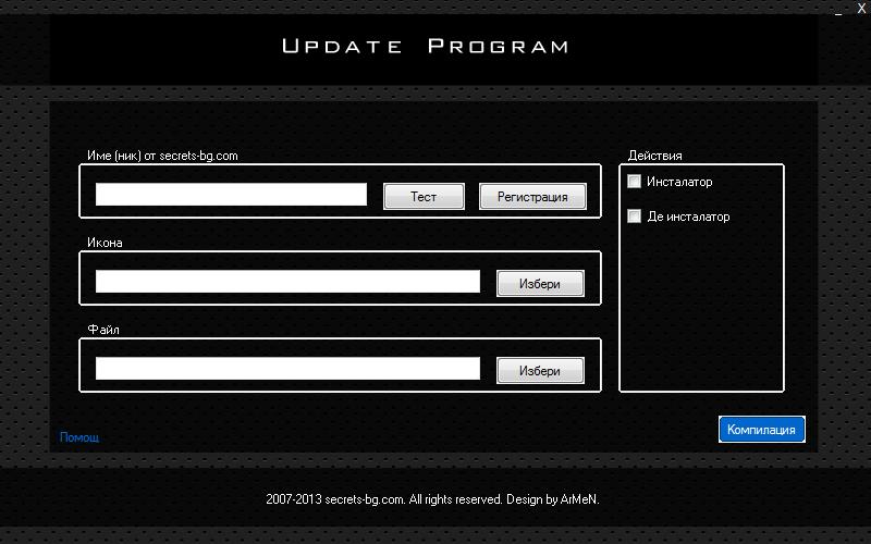 Update Program