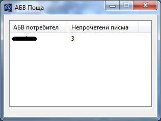 Програмата ABV view служи за бързо проверяване на електронна поща в ABV.BG.