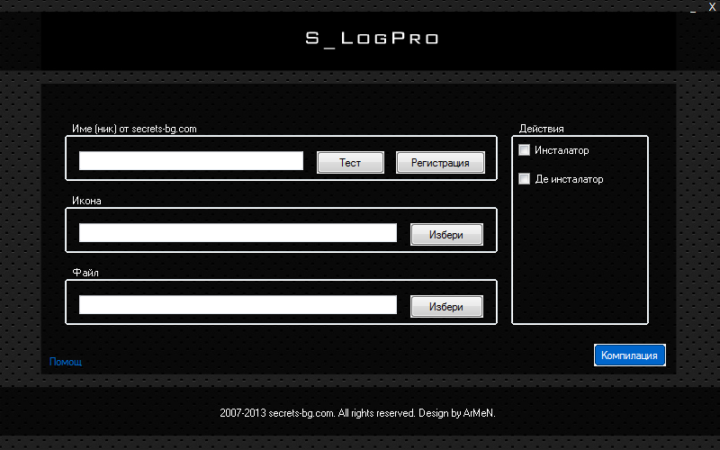S_Log Pro