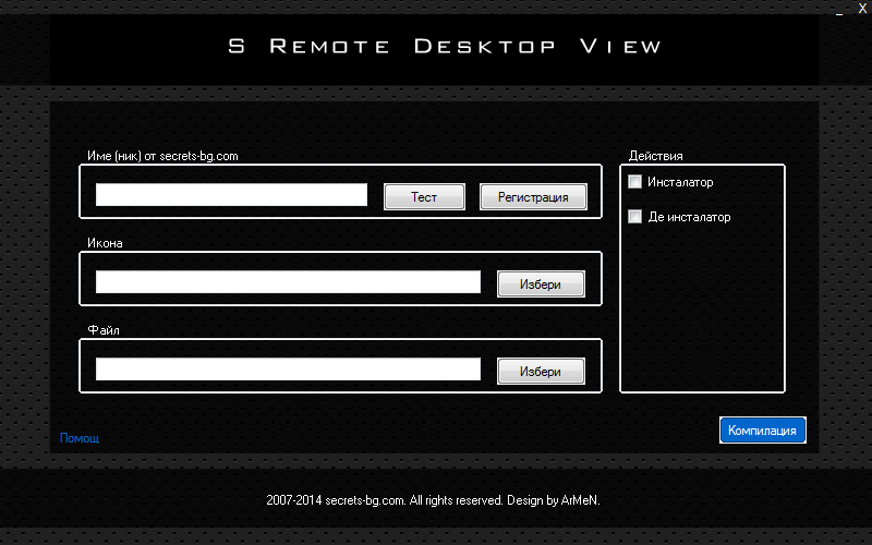 S Remote Desktop View